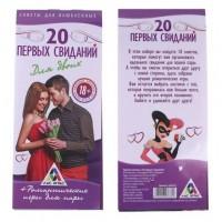 Романтические купоны 20 первых свиданий
